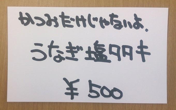 うなぎ屋さん 手書きPOP1