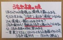 うなぎ屋さん 手書きPOP