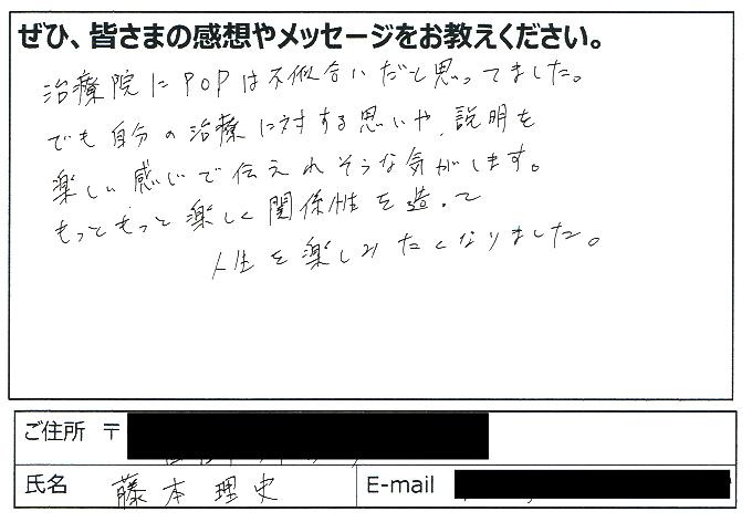 手書きPOPセミナーご感想2