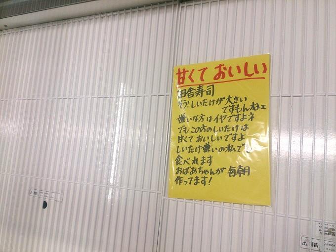 ある直売所のスタッフさんが書かれた人生初の手書きPOP~見事完売!?