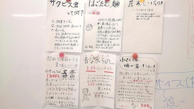昨日おこなったある道の駅での研修会で書いてもらった手書きPOP