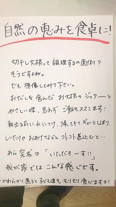 道の駅のスタッフさんが研修のときに書かれた手書きPOP