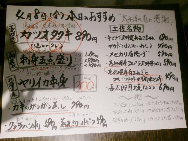 赤ペンで印をつけてもらった手書きメニュー
