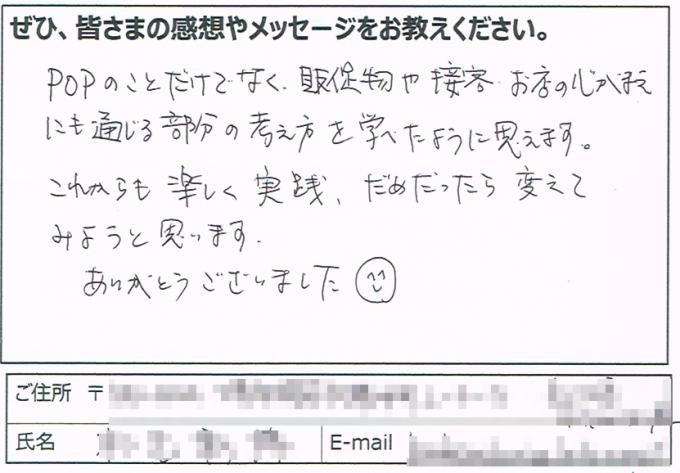 手書きPOPセミナー 参加者の感想