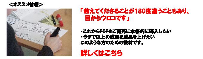 手書きPOP 書き方ガイド