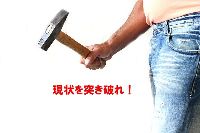hammer-1008973_640