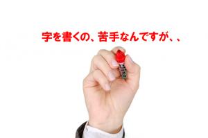 pen-427516_640
