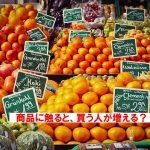 小さなお店の売場づくり~商品への接触がお客の「欲しい」を刺激する!