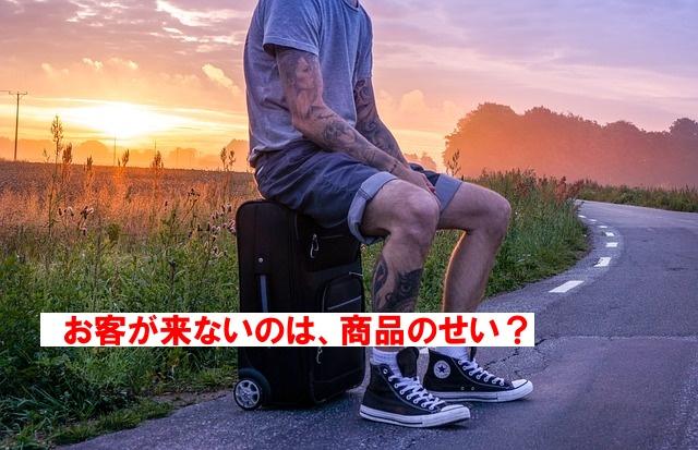 traveler-1611614_640