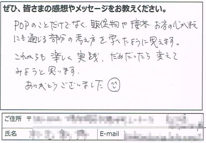 手書きPOPセミナー受講者のご感想