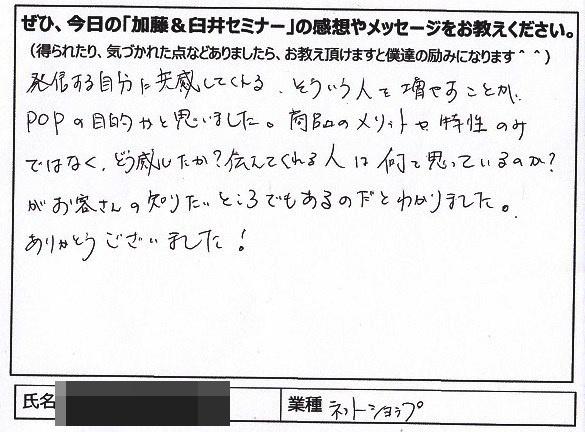 手書きPOPセミナー(東京)参加者の声
