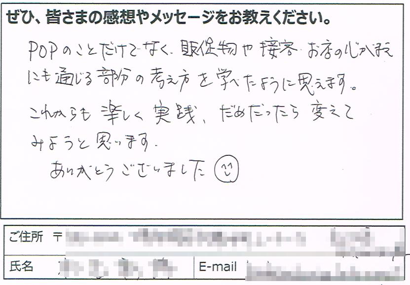 手書きPOPセミナー参加者のご感想