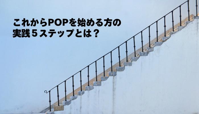 POP-step