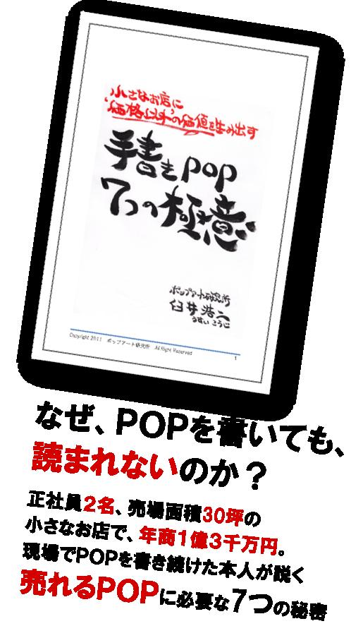 無料e-book 手書きPOPの極意