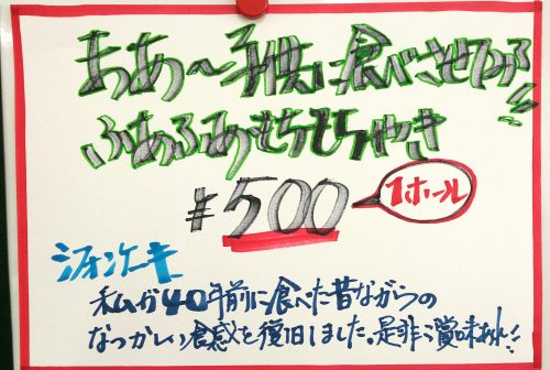 シフォンケーキの手書きPOP