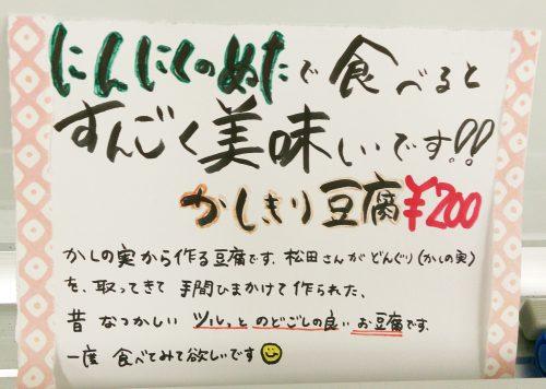 豆腐の手書きPOP
