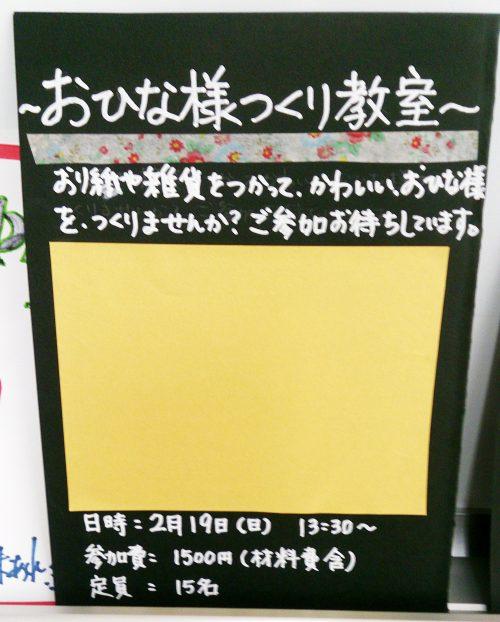 イベントの手書きPOP