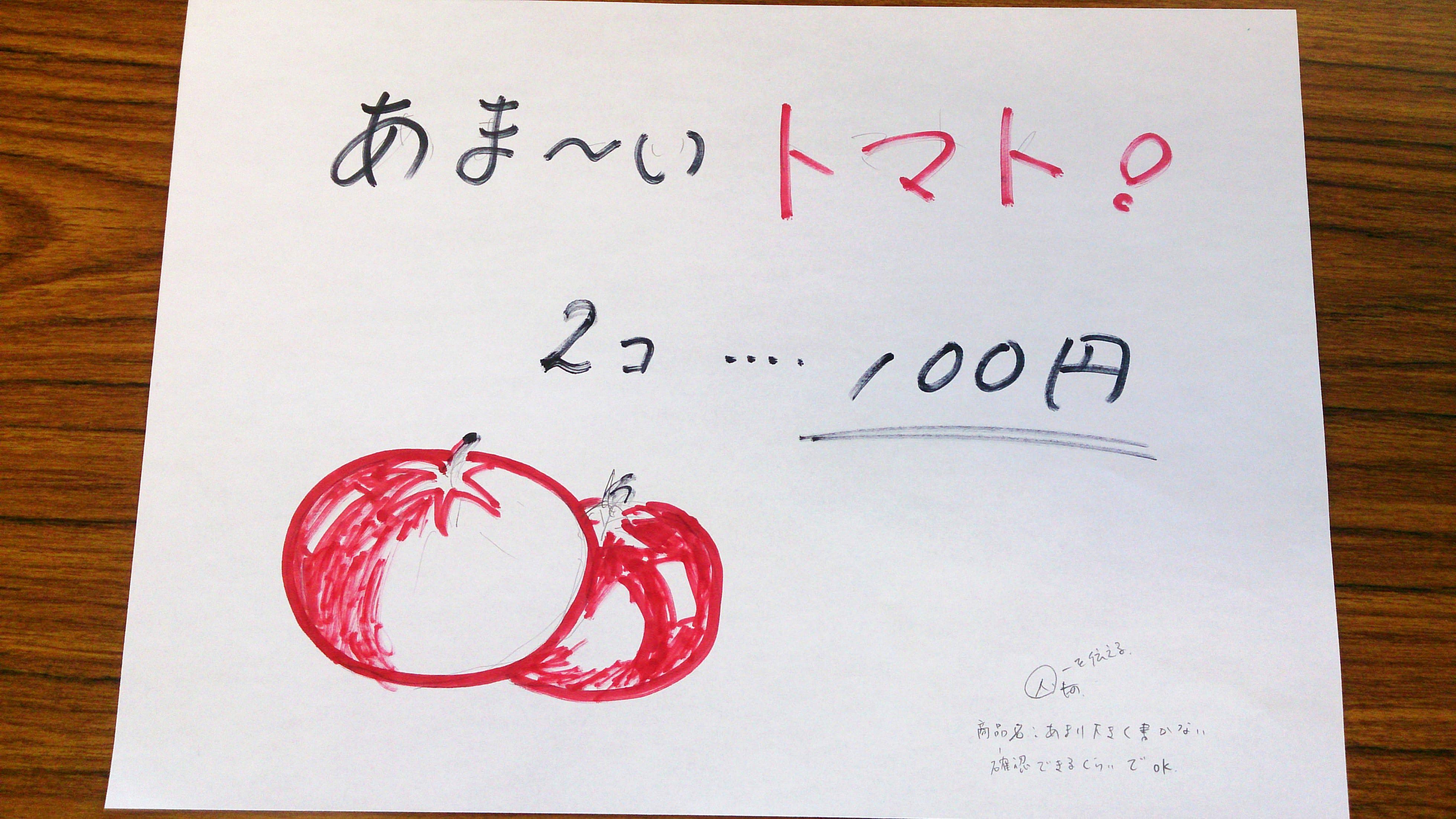 手書きPOP トマト