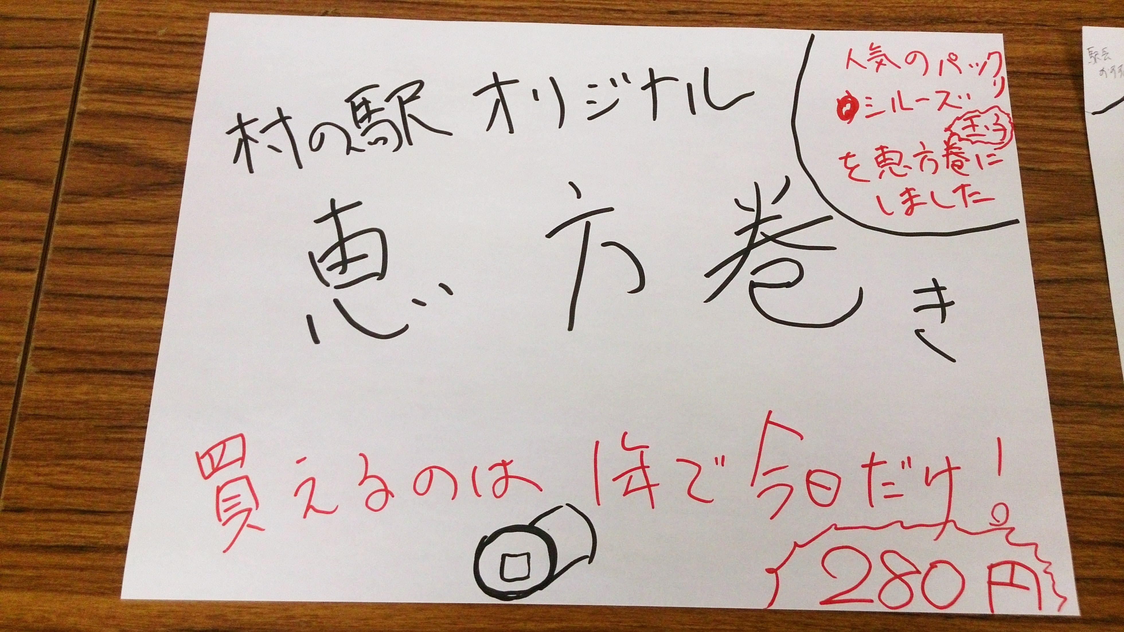 恵方巻き 手書きPOP