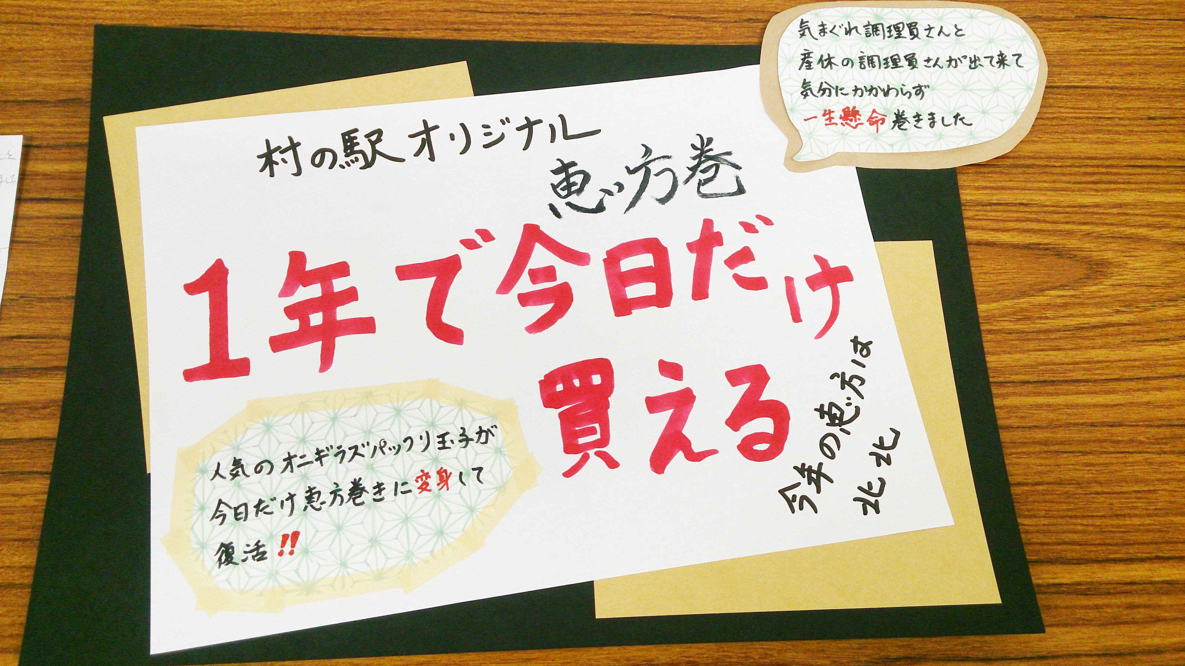 恵方巻き(道の駅) 手書きPOP