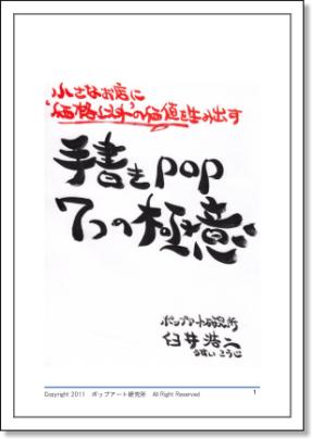 手書きPOP7つの極意