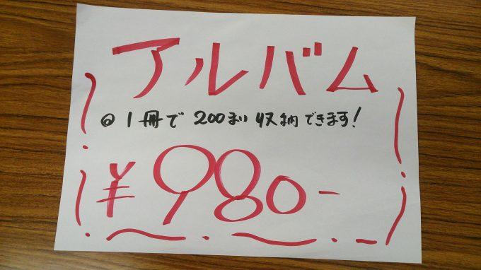 カメラ店の手書きPOP(before)