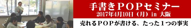 手書きPOPセミナー大阪