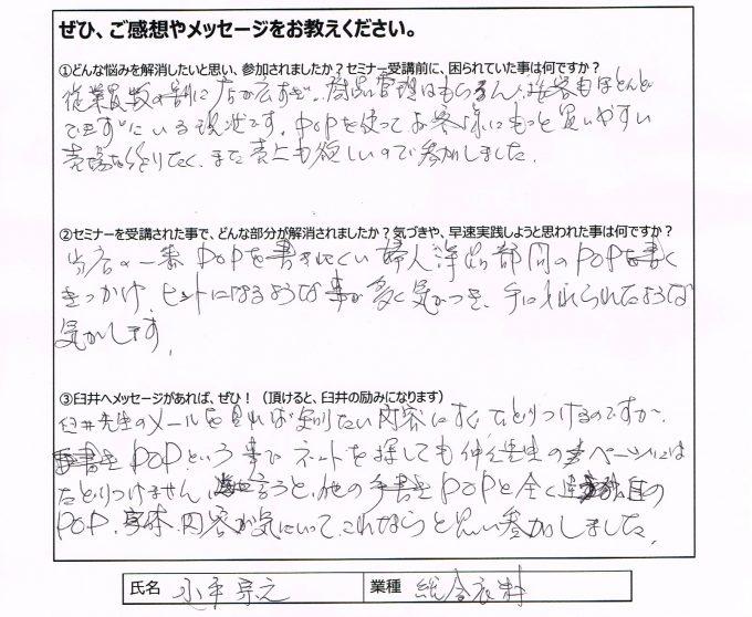 手書きPOPセミナー感想(衣料品店)