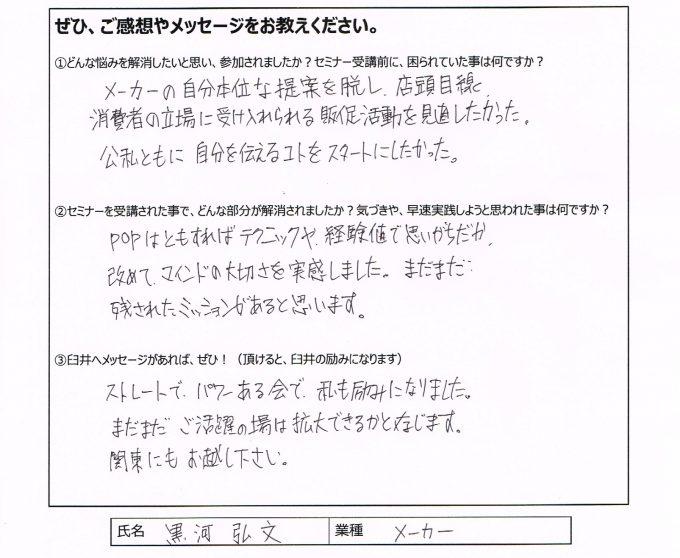 手書きPOPセミナー感想 メーカー(調剤薬局)