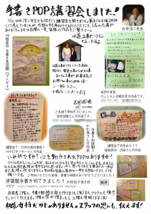 手書きPOP講習 京都