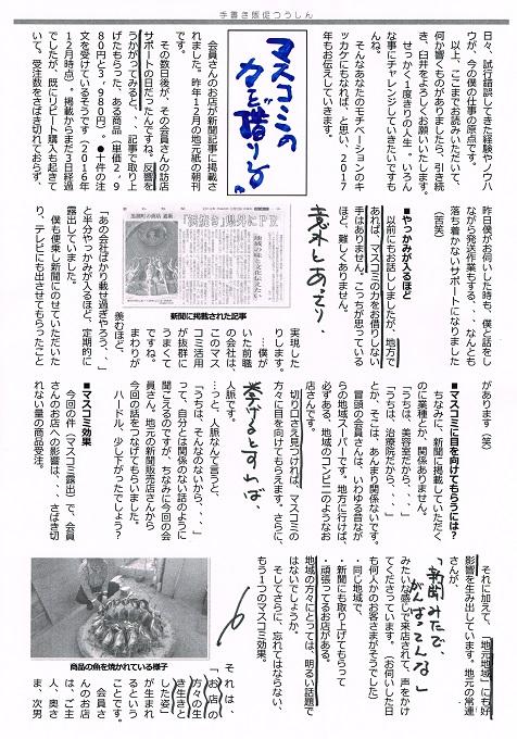 ニュースレター事例
