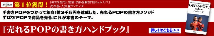 売れるPOPの書き方ハンドブック