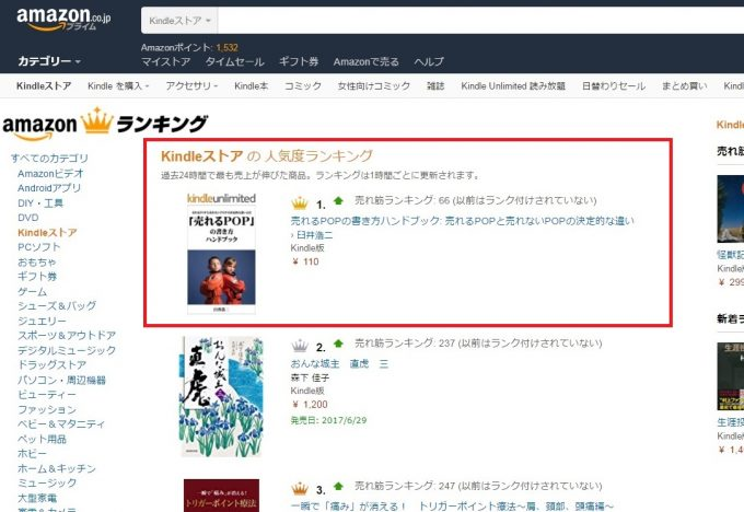 kindlestore-ranking