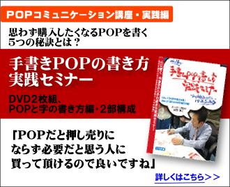 手書きPOPセミナー講座