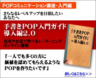 手書POPオンライン講座