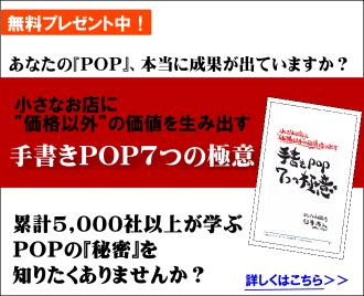 手書きPOPの書き方ガイドブック