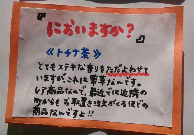 手書きPOP事例 道の駅 茶葉