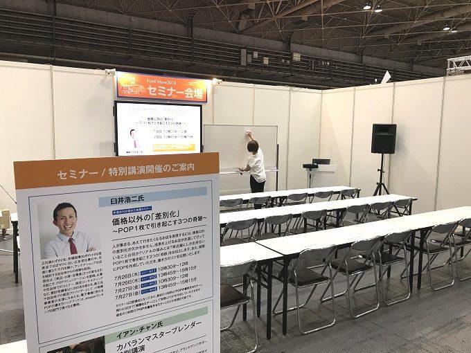 POPセミナー in インテックス大阪