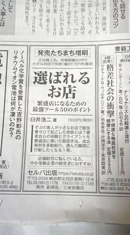 選ばれるお店 日経新聞