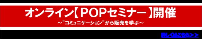オンラインPOPセミナー