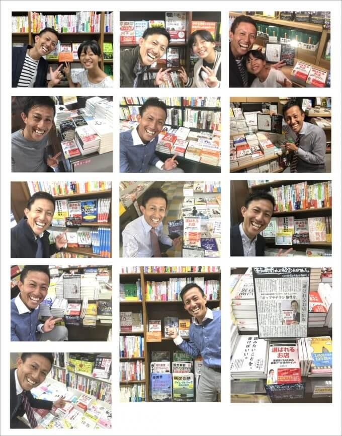 書籍 選ばれるお店