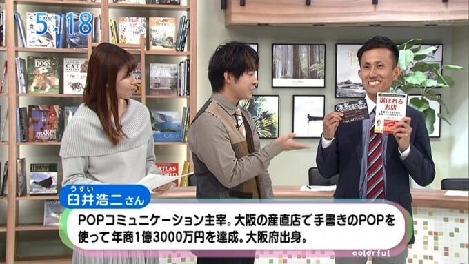 臼井浩二 マスコミ1