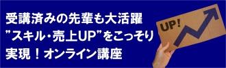 POPオンライン講座