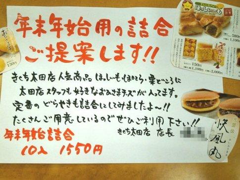 洋菓子店の手書きPOP